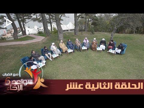 برنامج سواعد الإخاء 6 الحلقة 12