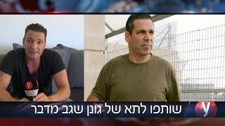 גדי סבן שותף לתא תא כלא של גונן שגב סמים ריגול איראן אולפן