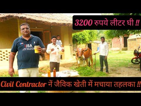 Civil Contractor ने जैविक खेती में मचाया तहलका ||Amazing Organic Farmer ||Dairy Farm || Hello Kisaan