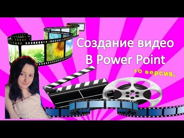 PowerPoint создание роликов