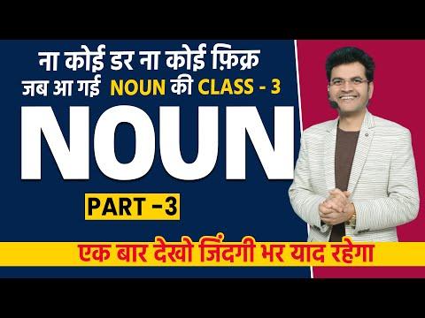 Noun Class - 3 by Dharmendra Kumar DSL ENGLISH