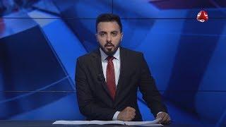 نشرة اخبار الثانية | 19 - 06 - 2019 | تقديم هشام الزيادي | يمن شباب