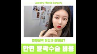 [쥬얼리성형외과] 안면윤곽 수술비용 알고싶니?