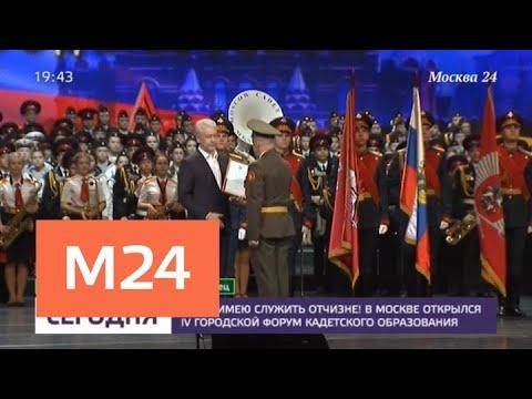 В Москве открылся IV городской Форум кадетского образования - Москва 24
