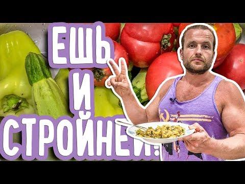 Овощной Беспредел • Ешь и стройней! • ФРУКТОВЫЙ СПОРТ • 131