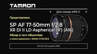 обзор и тест объектива Tamron 17-50/2.8 (A16)