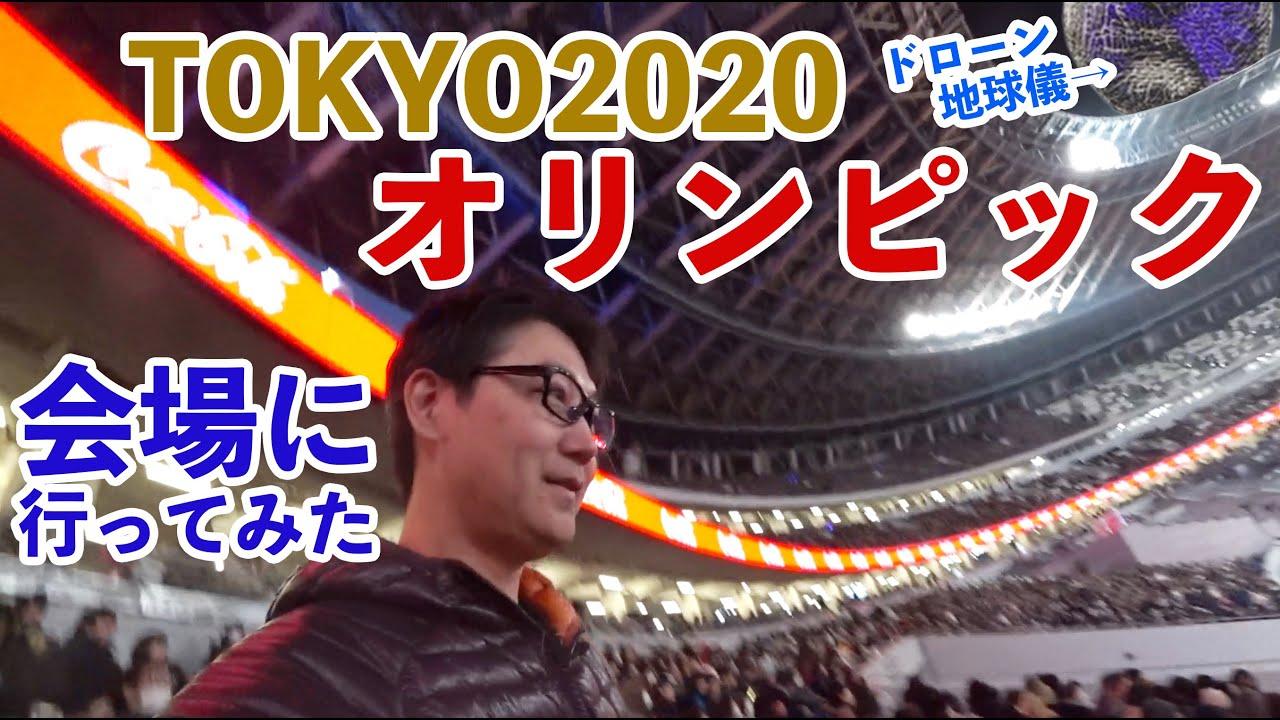 東京オリンピック国立競技場に入ってみた!