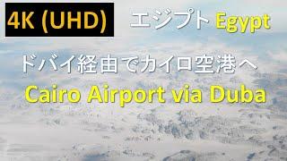 【4K】エジプトツアー ドバイ経由でカイロ空港へ   2018.11.29