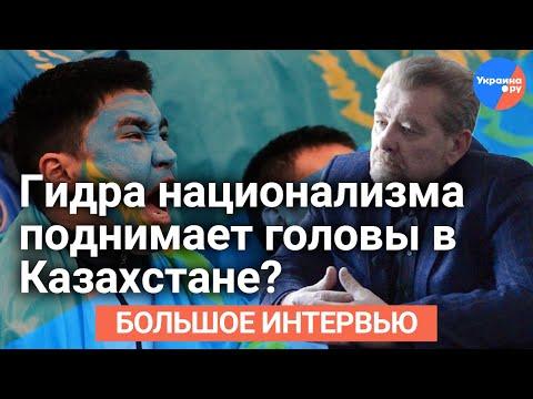 Казахский национализм: новая