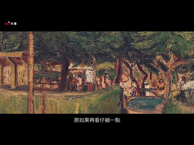 【RTI】Dinamika Museum Seni (2) Chen Cheng-po~ Street Scene on a Summer Day