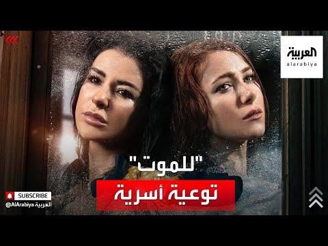 دراما رمضان | -للموت- مسلسل لبناني يحذر من تشوهات تصيب الأسرة بسبب الفقر وطغيان الحياة المادية