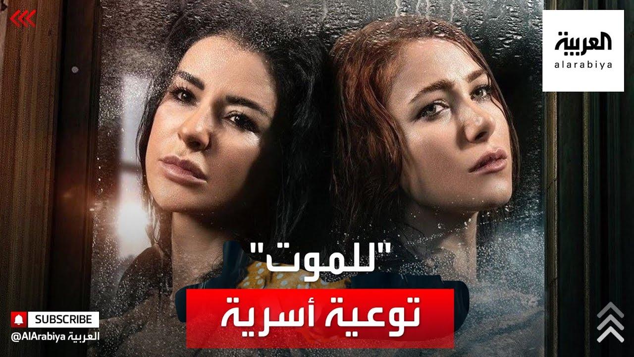 دراما رمضان | -للموت- مسلسل لبناني يحذر من تشوهات تصيب الأسرة بسبب الفقر وطغيان الحياة المادية  - 19:58-2021 / 5 / 11