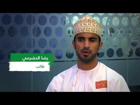 BP Oman's Social Investment Programme 2016
