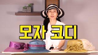 모자코디 /중년패션코디/모자트렌드/수입 모자 추천