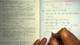 Завдання для самоперевірки №1. Рівень3.Алгебра, 7 клас, Кравчук 2014