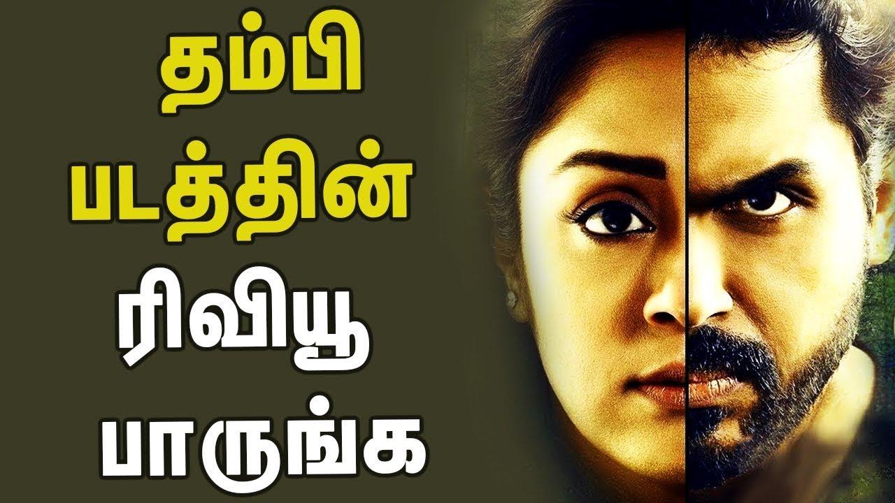 தம்பி படத்தின் ரிவியூ பாருங்க   Thambi Movie Review ...