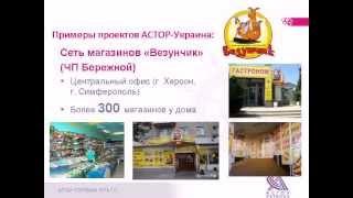 Управление ассортиментом и запасами в ERP АСТОР for Ритейл(, 2013-04-23T14:27:39.000Z)