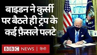 Joe Biden ने US President बनते ही Donald Trump के कई बड़े फ़ैसले पलटे (BBC Hindi)