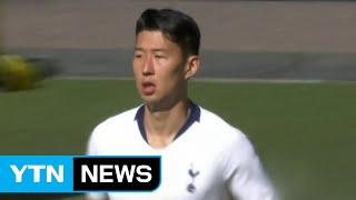 '손흥민 64분' 토트넘, 챔피언스리그 첫 경기서 인터밀란에 역전패 / YTN