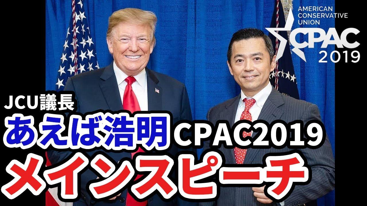 CPAC2019】JCU議長 あえば浩明 メインスピーチ【トランプ大統領 ...