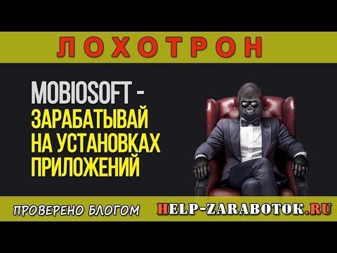 MobioSoft, зарабатывай на установках приложений - реальные отзывы