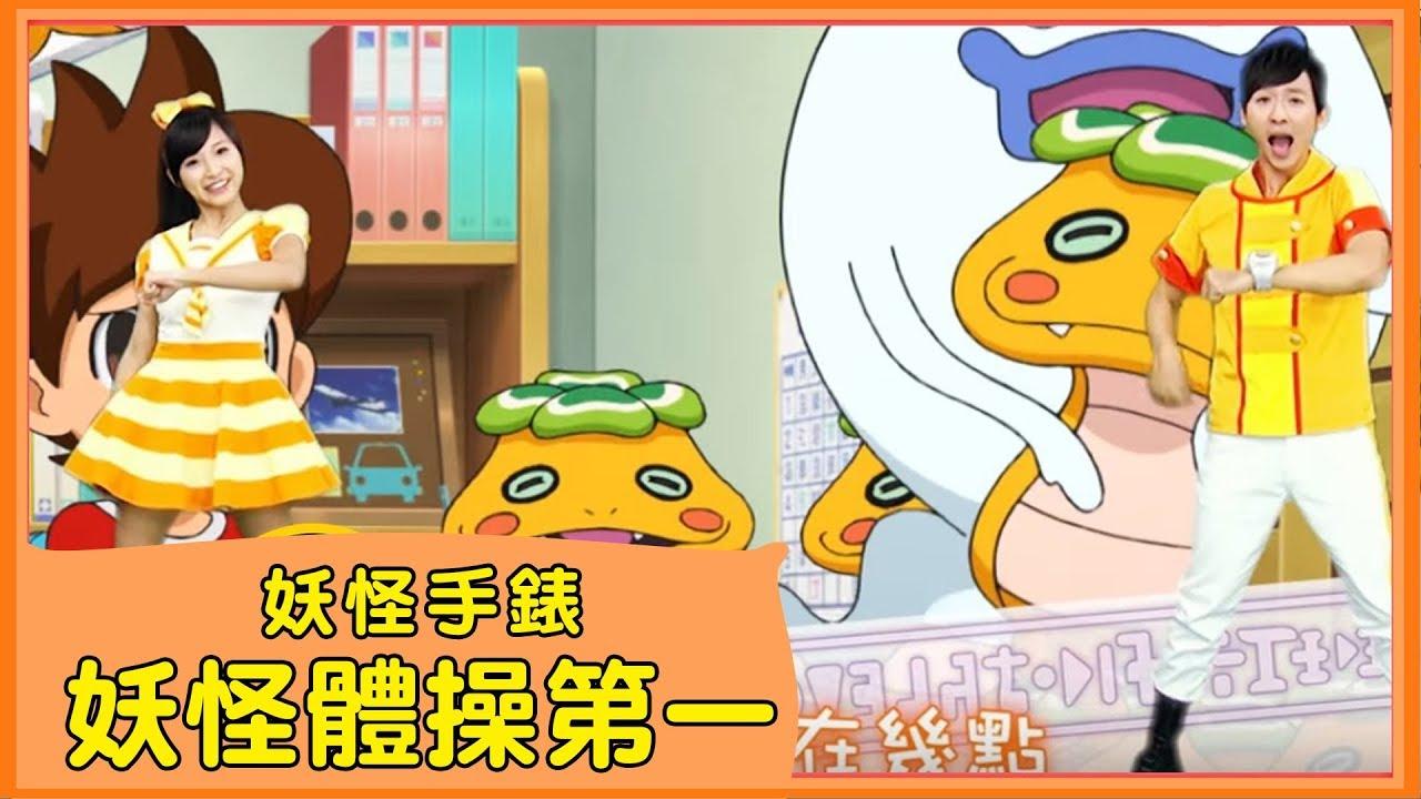 搶先曝光!!《妖怪體操第一 》中文版MV 記得鎖定YOYO每週六日晚上7:00喔!!