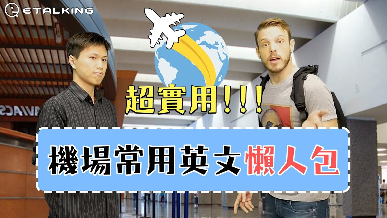 Etalking 英文小教室 – 旅遊英文|機場必學英文懶人包! - YouTube