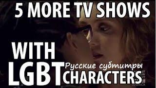 5 сериалов с ЛГБТ персонажами (русские субтиры){5 More Current TV Series With LGBT characters}