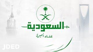 أميمة-السعودية-حصريا-2018