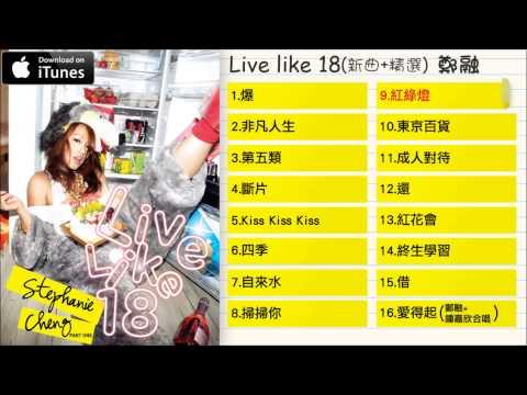 鄭融 Stephanie Cheng 《Live Like 18》大碟試聽 [Official] [官方]
