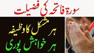 Surah Fatiha Ki Fazilat - Hajat o Mushkil Hal Karne Ka Wazifa - Har Khuwahish Pori Amal