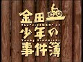 金田一少年の事件簿 トラウマシーンまとめ の動画、YouTube動画。