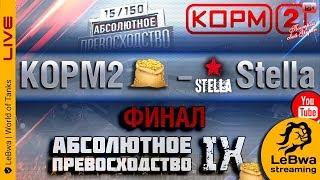 ФИНАЛ КОРМ2 vs. Stella (Рота Помидора) Турнир