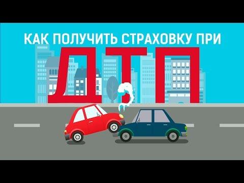 видео: Аварийные Комиссары Иркутск. Форсайт. Как оформить ДТП без ГИБДД
