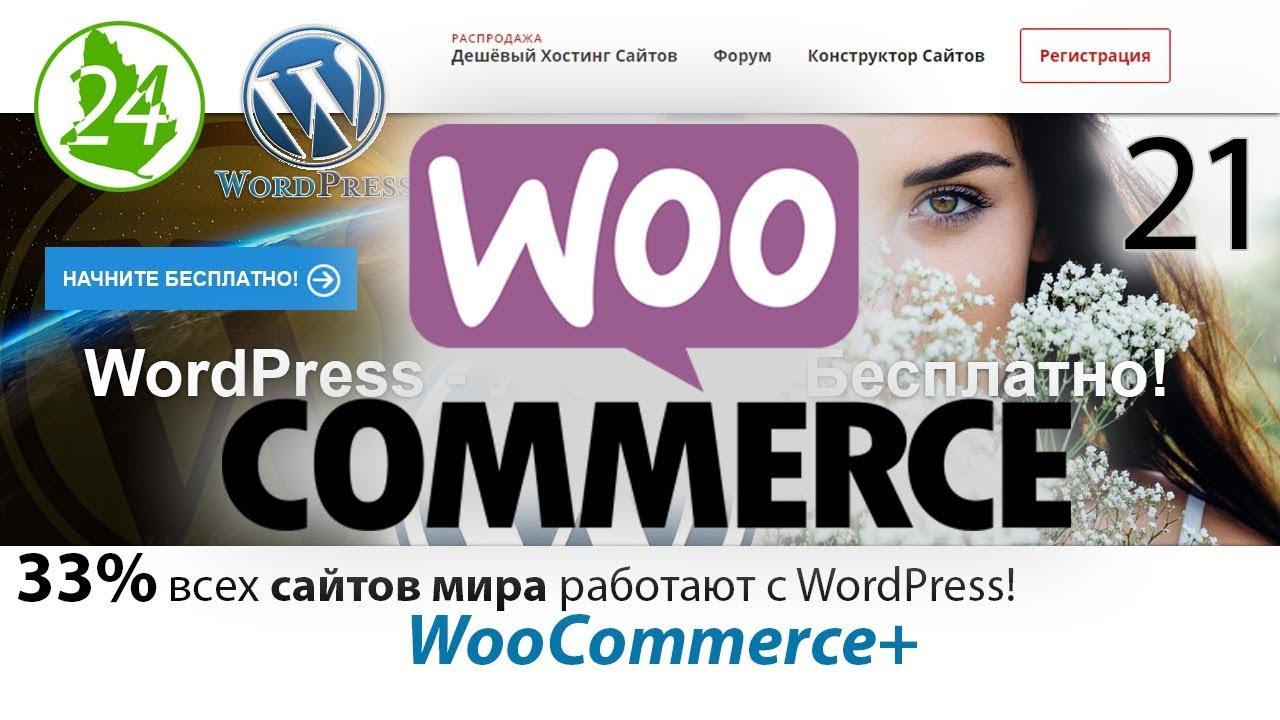 Интернет Магазин плагин WooCommerce настройка на сайте в WordPress Коммерция Лендинг ???? Урок 21