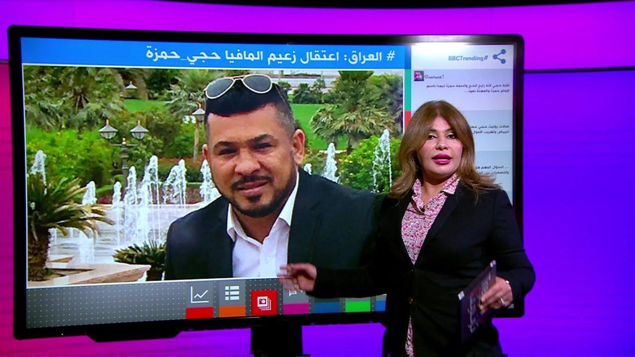 القبض على حمزة الشمري زعيم مافيا المخدرات والقمار في العراق