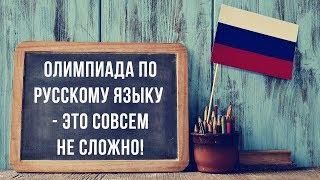 Олимпиада по русскому языку - это совсем не сложно!