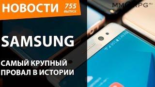 Samsung. Самый крупный провал в истории. Новости