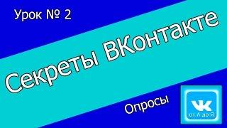 видео Накрутка опросов
