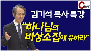 김기석 목사(청파교회) 특강 '하나님의 비상소집에 응하라'|C스토리