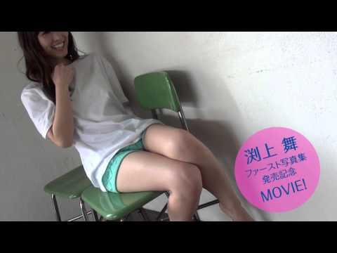 声優 渕上舞ファースト写真集『アオイトリ』CM020