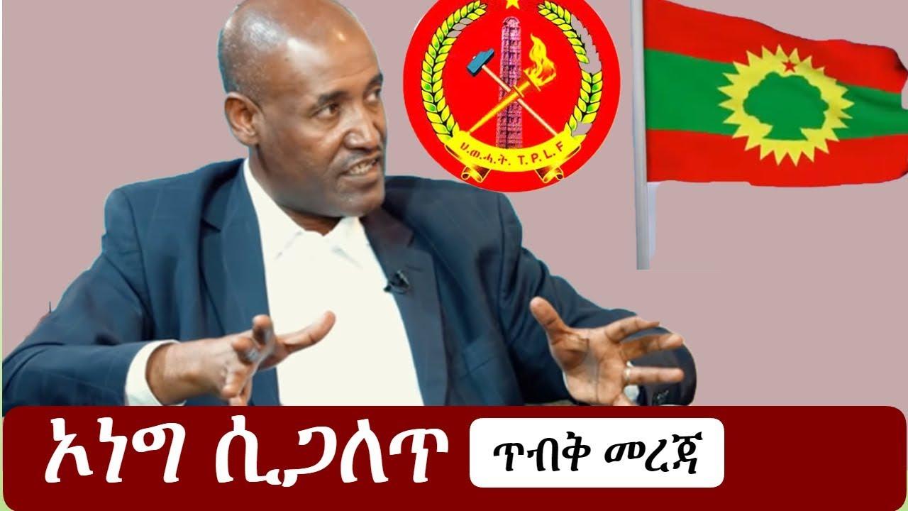 Ethiopia: ጥብቅ መረጃ  - የኦነግ የውሸት ትርክት ሲጋለጥ - ታየ ቦጋለ | Taye Bogale