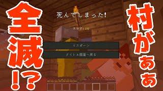 【カズクラ】ふぁ!村がぁぁ!!!マイクラ実況 PART16 thumbnail