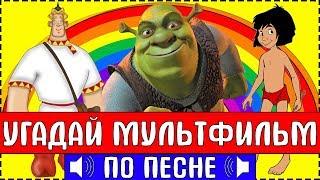 УГАДАЙ МУЛЬТФИЛЬМ ПО ПЕСНЕ ЗА 10 СЕКУНД !