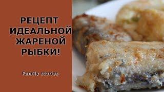 Рецепт жареной рыбы!