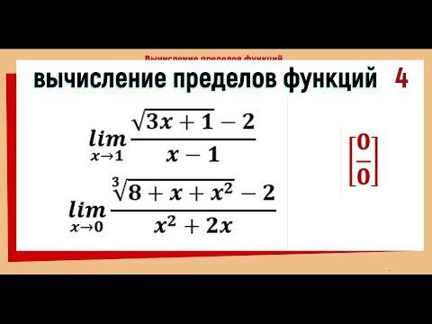 29. Вычисление пределов функции №4. Неопределенность 0/0 с корнями.