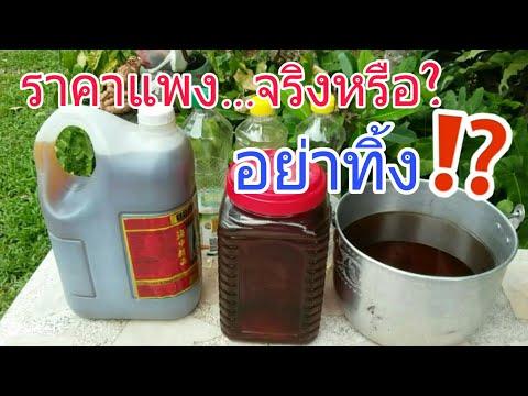 ซื้อ-ขายน้ำมันพืชเก่าใช้แล้ว | จุดรับซื้อน้ำมันเก่าใช้แล้ว | ราคาซื้อขายน้ำมันเก่าใช้แล้ว
