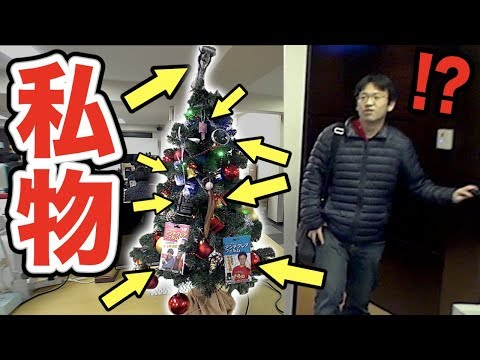 クリスマスツリーに私物が吊るされてるドッキリwww【上司にいたずらシリーズ】