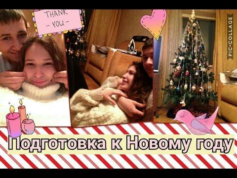 VLOG: Танцую и вытворяю/ Новогодняя пора/Украшаем квартиру