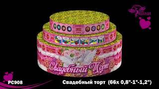 Салют Свадебный торт 0,8 х 1 х 1,2 - 66 залп. PC908